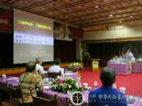 2017南鯤鯓代天府學術研討會